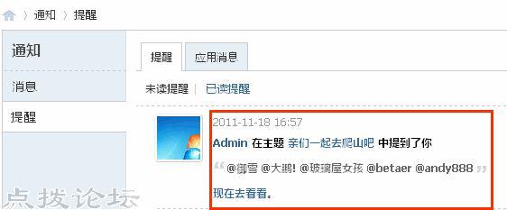 <font color=blue size=3>用@功能与网友互动!</font>