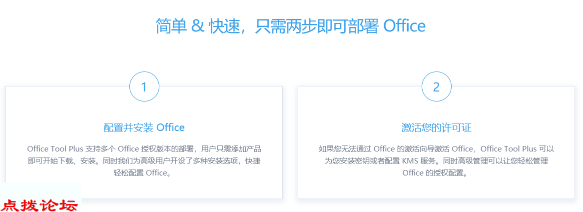 Office Tool Plus 的主要功能3.png