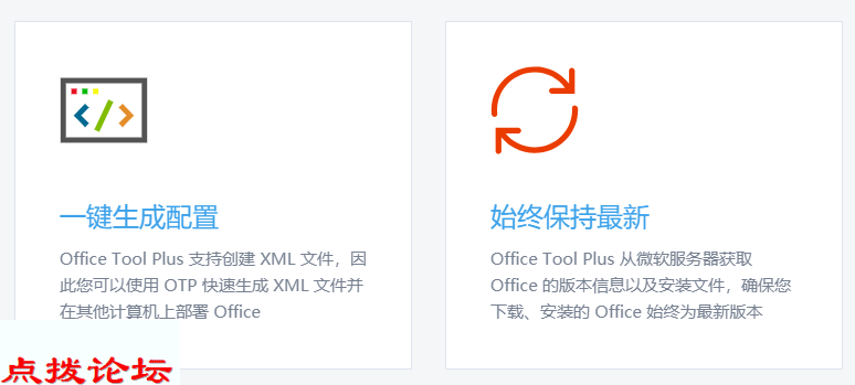 Office Tool Plus 的主要功能2.png