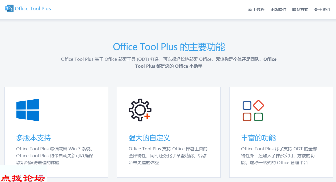 Office Tool Plus 的主要功能.png